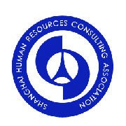 Shanghai Human Resources Consulting Association