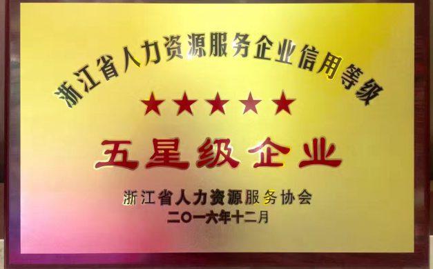 """杰艾集团摘下""""浙江省人力资源服务业五星级企业""""桂冠"""