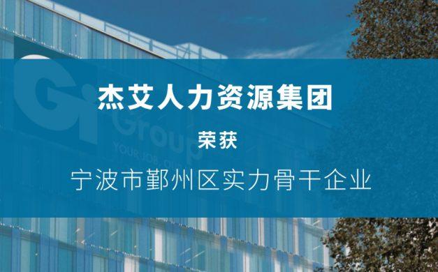 杰艾人力资源集团荣获宁波市鄞州区实力骨干企业奖