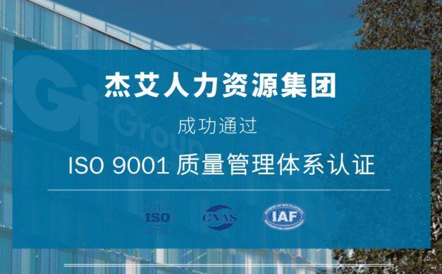 杰艾人力资源集团通过国家ISO9001质量管理体系认证