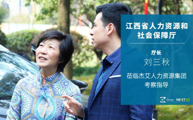 江西省人力资源和社会保障厅厅长刘三秋莅临杰艾人力资源集团考察指导