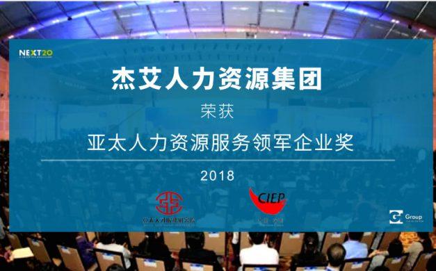 杰艾人力资源集团荣获2018亚太人力资源服务领军企业奖