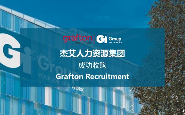 杰艾集团成功收购欧洲Grafton Recruitment公司