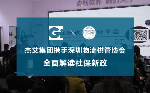 杰艾集团携手深圳物流与供管协会,全面解读社保新政