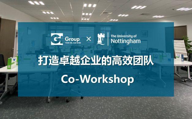 杰艾集团 & 宁波诺丁汉大学 Co-Workshop 圆满落幕