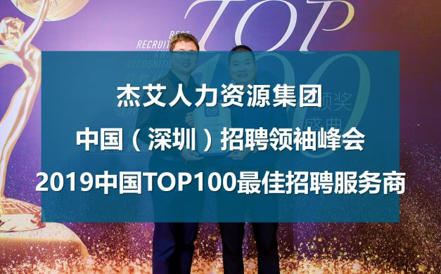 杰艾集团参加2019中国(深圳)招聘领袖峰会