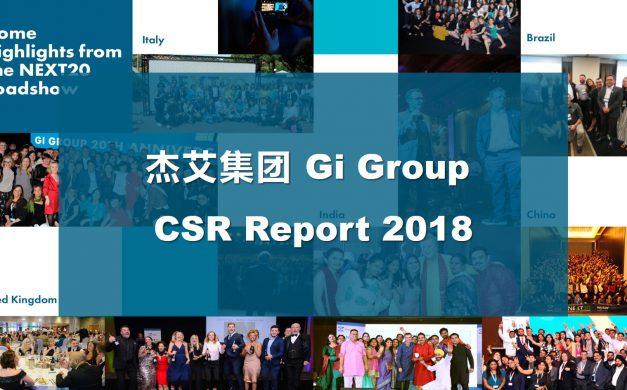 杰艾集团2018年度社会责任报告发布
