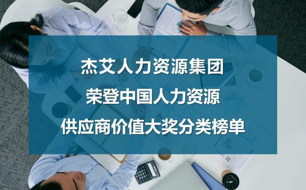 杰艾集团荣登中国人力资源供应商价值大奖分类榜单!