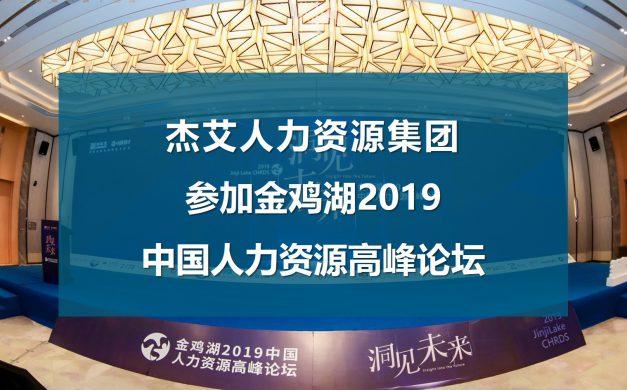 杰艾集团参加金鸡湖2019中国人力资源高峰论坛