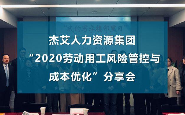"""杰艾集团""""2020劳动用工风险管控与成本优化""""分享会圆满落幕"""