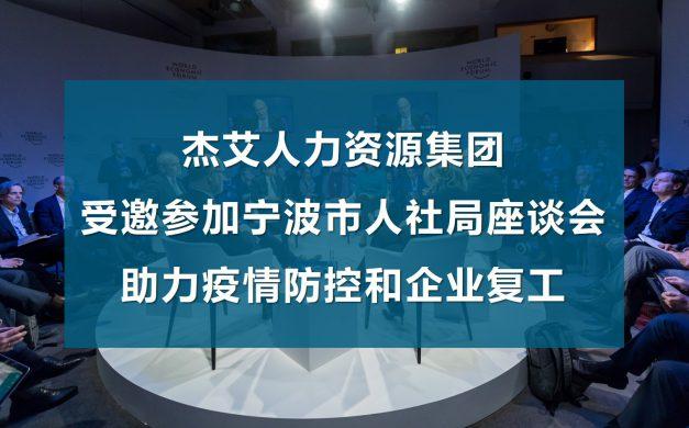 杰艾集团受邀参加宁波市人社局座谈会